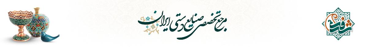 صنایع دستی-صنایع دستی ایرانی
