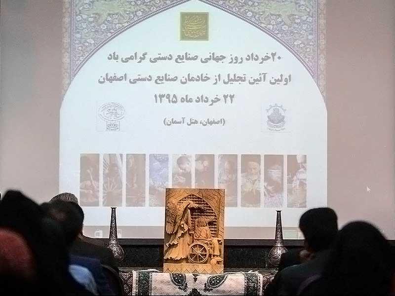ظرفیت های صنایع دستی اصفهان در بخش اشتغال