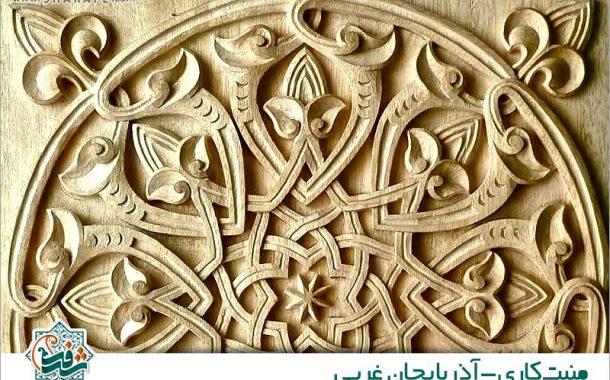 صنایع دستی استان آذربایجان غربی