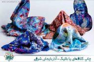 صنایع دستی استان آذربایجان شرقی