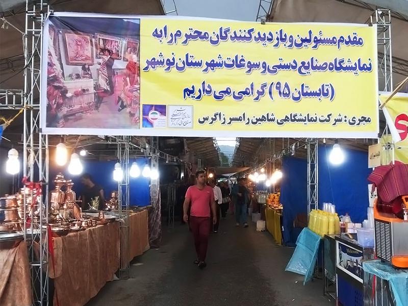 برگزاری نمایشگاه محلی صنایع دستی در نوشهر