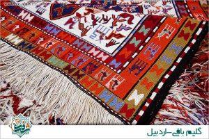 kilim-weaving-ardabil