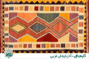 kilim-weaving-west-azarbaijan