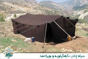 black-tent-kohgiloyeh-and-boyerahmad