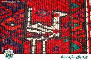 chiq-bafi-kermanshah
