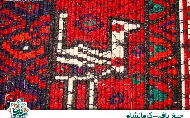 صنایع دستی استان کرمانشاه