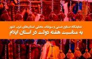 نمایشگاه صنایع دستی در ایلام برگزار می شود