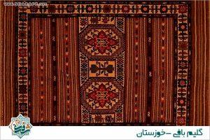 kilim-making-khuzestan