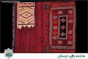 mashte-bafi-lorestan