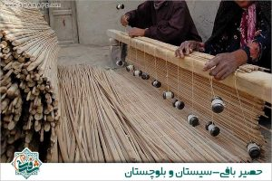 mat-weaving-sistan-and-baluchestan