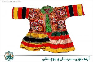 mirror-embroidery-sistan-and-baluchestan