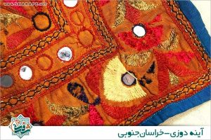 mirror-embroidery-southern-khorasan