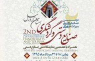 برپایی نمایشگاه صنایع دستی و گردشگری استان اردبیل