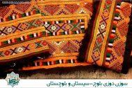 صنایع دستی استان سیستان و بلوچستان