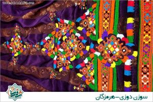 needlework-hormozgan