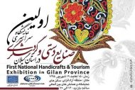 نخستین نمایشگاه سراسری صنایع دستی و گردشگری افتتاح شد