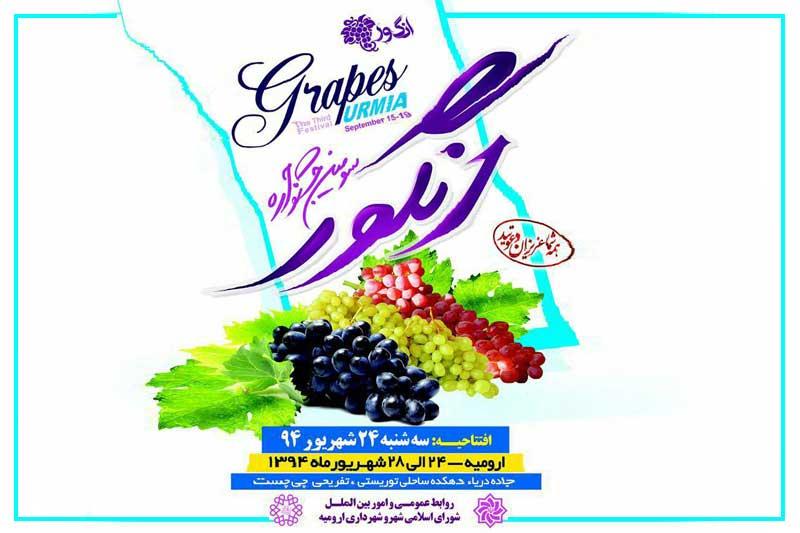 ارومیه میزبان نمایشگاه صنایع دستی