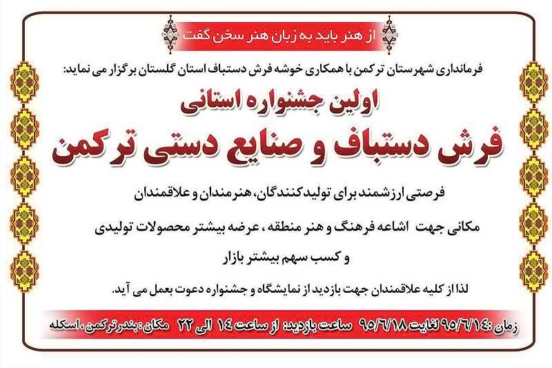 افتتاح نخستین جشنواره فرش و صنایع دستی ترکمن